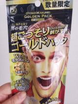 OK GOLDEN PACK(毛穴洗顔パック)の画像(1枚目)
