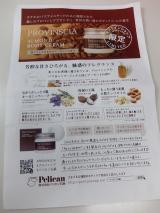 <monitor>ペリカン石鹸 ピーチアー プレミアムボディミルクの画像(1枚目)