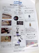 「<monitor>ティシビィジャパン 日革研究所 ダニ目視キット」の画像(2枚目)