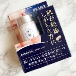 ピルボックスジャパン(@pillbox_japan )様の水肌を乾燥肌改善の為に飲みはじめました💊・匂いもないし、飲みやすい😊👍・元々乾燥肌やけど、これからの季節こそエアコンでの乾燥も…のInstagram画像