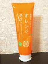 【(株)石澤研究所】植物生まれのオレンジシャンプーN&トリートメントNの画像(5枚目)