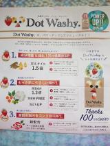 Dot Washy. - Bubu's Re-reviewsの画像(2枚目)