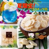 「夏限定ココナッツの豊かな風味がにふわりと広がるココナッツ煎食べよう」の画像(1枚目)