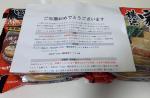 またまた横浜ラーメン4食的中🎯やばいな今日😁#キンレイ#なべやき屋キンレイ#お水がいらない#豚骨醤油#家系#ラーメン#冷凍食品#キンレイのある食卓#ラーメ…のInstagram画像