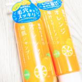 株式会社石澤研究所:植物生まれ オレンジ地肌シャンプーN、オレンジ果汁トリートメントNの画像(1枚目)