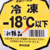 新感覚!!!! 冷凍で届く拭き取りクレンジング☆の画像(1枚目)