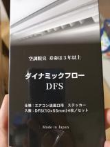 ダイナミックフローDSFの画像(1枚目)