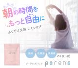 【モニプラ】Ace Agent ピーリングパッド ポアノ(poreno)の画像(1枚目)