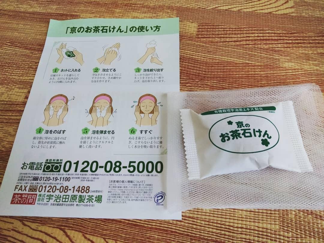 口コミ投稿:#お届け物宇治田原場製茶場様より、京ほお茶石けんを頂きました。泡立てネット付きで…