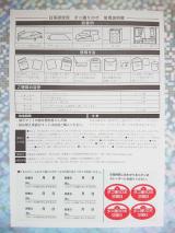 ダニ捕りロボ  日革研究所 - Bubu's Re-reviewsの画像(3枚目)