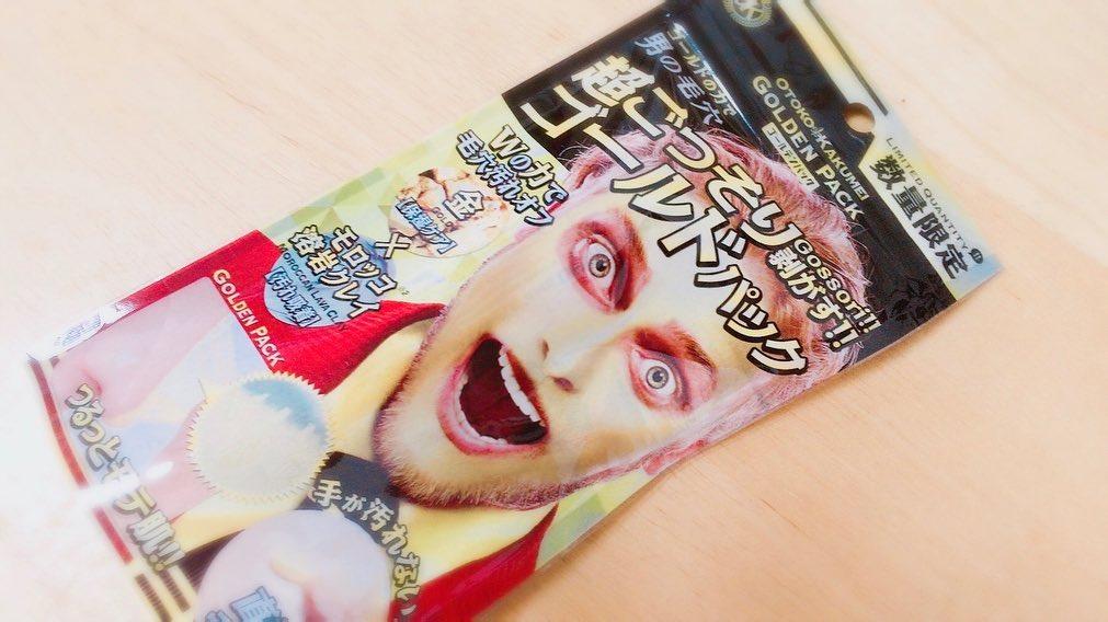 口コミ投稿:夫と一緒に金ピカ〜w毛穴ケアも楽しくできちゃう。#otokokakumei #goldenpack #男の…