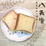 八天堂通販サイトの冷凍食パン!.プレーン2.チョコ1 合計3斤2000円。.「八天堂ってなに?」ってなった方、都心に住んでたらきっと見たことあるはず。.だって東京、恵比寿、池袋…のInstagram画像
