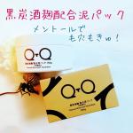 「QTQ 黒炭酒麹配合泥パック」を使用してみました!@qtq_official_japan୨୧┈┈┈┈┈┈┈┈┈┈┈┈┈┈┈┈┈┈୨୧📌「QTQ 黒炭酒麹配合泥パッ…のInstagram画像