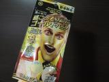 口コミ記事「夫と黄金パック」の画像