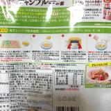 「お野菜まる ゴーヤチャンプルーの素で便利に一品を」の画像(3枚目)