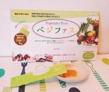 食事の前に食べるだけ♡ベジフェスの画像(1枚目)