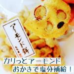 もち吉 アーモンド餅「おせんべい・おかきの老舗もち吉」さんの『アーモンド餅』アーモンドを練り込んだ小粒のおかきを食べてみました!✔️生地はサクサクのあられ生地。小さ…のInstagram画像