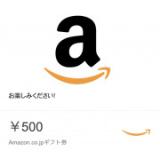 500円Amazonギフト10名さまプレゼント。インスタ利用者の超簡単3分アンケートです。の画像(1枚目)
