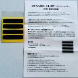 ダイナミックフローDFSの画像(3枚目)