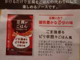 「豆腐がご飯の代わりになる~飽きずに美味しく食べられるソース」の画像(5枚目)