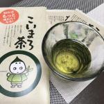 #こいまろ茶 #宇治田原場製茶場 #月刊茶の間 #monipla #chanoma_fan 美味しい!のInstagram画像