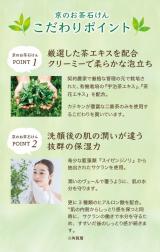 宇治田原製茶場の「京のお茶石けん」洗いあがりシットリ♪の画像(7枚目)