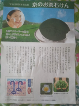 宇治田原製茶場の「京のお茶石けん」洗いあがりシットリ♪の画像(3枚目)