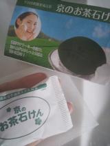 宇治田原製茶場の「京のお茶石けん」洗いあがりシットリ♪の画像(1枚目)