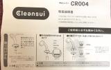 【 当 選 】クリンスイ・レンタル浄水シャワーモニターの画像(2枚目)