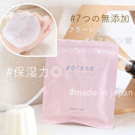 🌸日本製の美容成分たっぷりパッド 『ピーリングポアパッド poreno』洗顔・化粧水・美容液の1枚3役٩(๑❛ᴗ❛๑)۶フラーレンやヒアルロン酸などの美容成分配合で…のInstagram画像