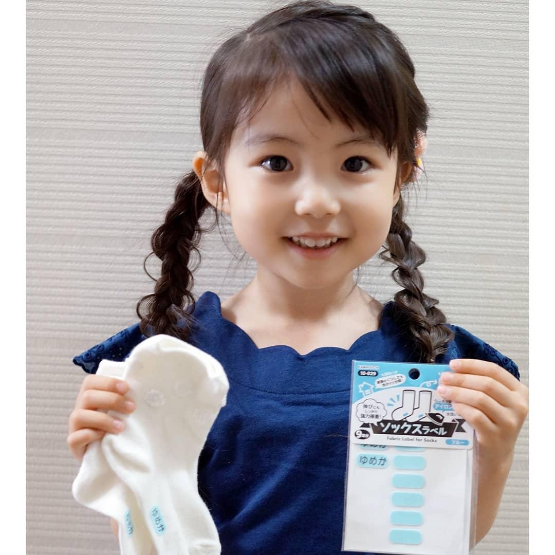 口コミ投稿:靴下🧦の #名前付け !これ、難題じゃない !?*保育園の名前付けで一番悩んだやつ。お名…