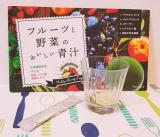 """モニター②""""フルーツと野菜のおいしい青汁♡""""の画像(1枚目)"""