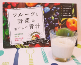 """モニター②""""フルーツと野菜のおいしい青汁♡""""の画像(3枚目)"""