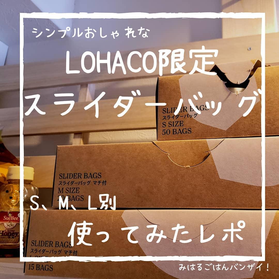 口コミ投稿:保存袋は100均かスーパーの安売りで買っていましたが、LOHACOのスライダーバッグを使…