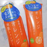 スッキリ爽やかー!オレンジシャンプー体験記★の画像(2枚目)