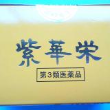 【体を守る力をアップ〜紫華栄〜】の画像(2枚目)