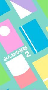 口コミ記事「みんなの名刺2」の画像