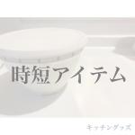 #便利グッズ 紹介♪インスタでこれを見かけてからずっと気になった@risu_official_jp 様の#ボルコラ 商品✿.*・今回モニターさせて頂きました(*´`…のInstagram画像
