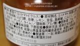 【和歌山の赤い真珠キャロルセブン】ミニトマトのピクルス ~ 和のピ。の画像(5枚目)