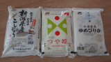 お米の#日本三大銘柄 セットの画像(1枚目)