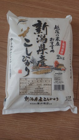 お米の#日本三大銘柄 セットの画像(4枚目)