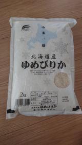 お米の#日本三大銘柄 セットの画像(5枚目)