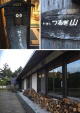 ラフォーレ剣山 & 鯛丸海月の画像(2枚目)