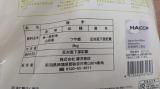 お米の#日本三大銘柄 セットの画像(8枚目)