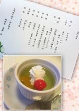 ラフォーレ剣山 & 鯛丸海月の画像(13枚目)