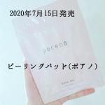 🆕新作コスメ2020年7月15日 発売ピーリングパッド ポアノ(poreno)試してみました😍.❀ 特長 ❀◆美容液ノーベル賞成分 フラーレン、ヒアルロン酸や水溶性コラーゲ…のInstagram画像