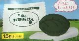 京のお茶石けんの画像(1枚目)