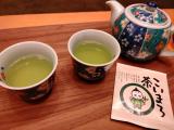 こいまろ茶でほっとひと息の画像(4枚目)