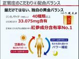 健康と美容の維持に!高麗人参 健美力の画像(7枚目)