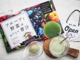 「おいしく飲んで目指せ美ボディ♪【フルーツと野菜のおいしい青汁】」の画像(1枚目)